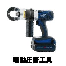 電動圧着工具