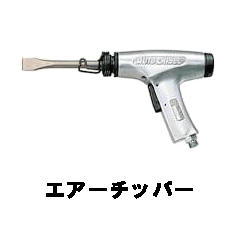 エアチッパー