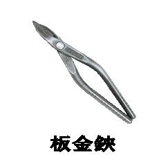 板金鋏/大工道具