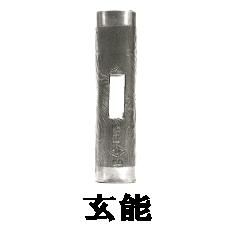 玄能/大工道具