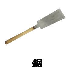 鋸/大工道具