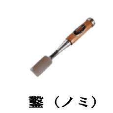 鑿/大工道具