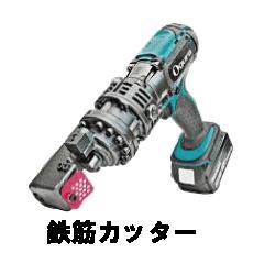 鉄筋カッター