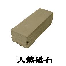 天然砥石/大工道具