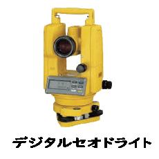 デジタルセオドライト