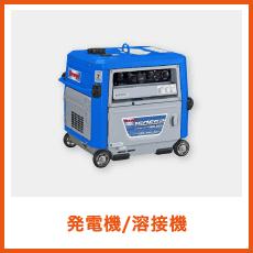 発電機/溶接機
