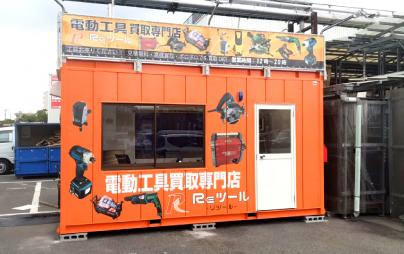 リツール東淀川店