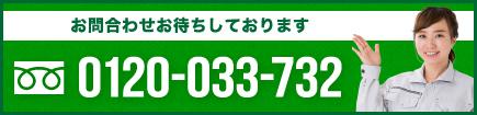 0120-033-732