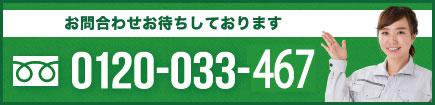 0120-033-467