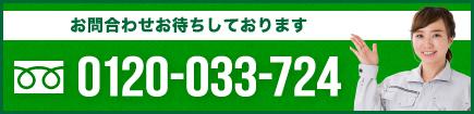 0120-033-724