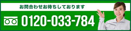 0120-033-784