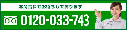 0120-033-743